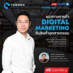 ลงทะเบียนเข้าชม แนวทางการทำ Digital Marketing กับสินค้าอุตสาหกรรม