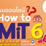 อบรมออนไลน์ How to MiT ? ครั้งที่ 6