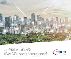 Infineon-iot