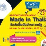 Made in Thailand(MiT) กับจัดซื้อจัดจ้างภาครัฐ ครั้งที่ 4