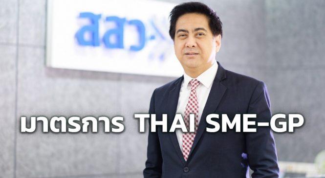 สสว. ร่วมกับ อว. ขับเคลื่อนมาตรการ THAI SME-GP