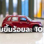 ส.อ.ท. ยอดผลิตรถยนต์ เดือนมีนาคม  เพิ่มขึ้นร้อยละ 10.70