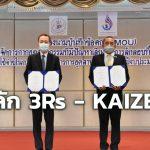 กรอ. ผนึก 40 โรงงาน ชูหลัก 3Rs - KAIZEN ใช้ประโยชน์จากของเสีย