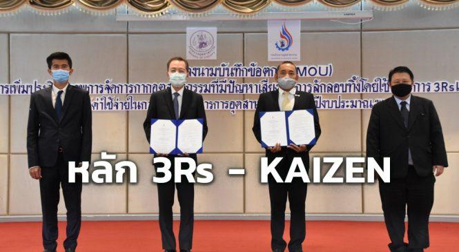 กรอ. ผนึก 40 โรงงาน ชูหลัก 3Rs – KAIZEN ใช้ประโยชน์จากของเสีย