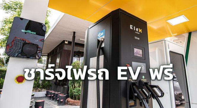 กฟผ. มอบความสุขรับปีใหม่เปิดชาร์จไฟฟรีที่สถานี EleX by EGAT