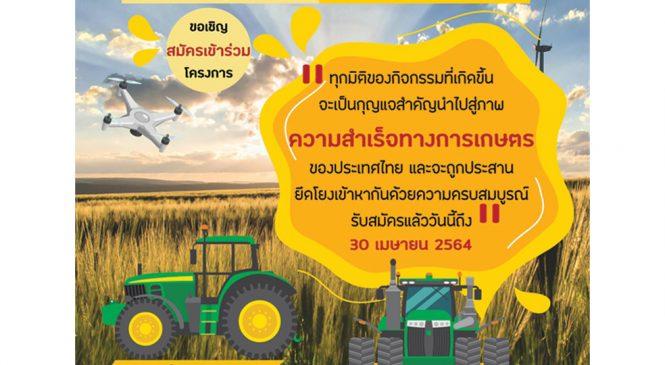 กิจกรรมพัฒนาธุรกิจเครื่องจักรและเทคโนโลยีทางการเกษตร เพื่อเป็นผู้ประกอบการชั้นนำในอุตสาหกรรมการเกษตร