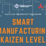 "Technology Talk Online ""Smart Manufacturing Kaizen Level"""