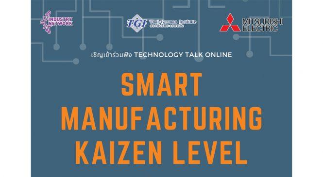 """Technology Talk Online """"Smart Manufacturing Kaizen Level"""""""