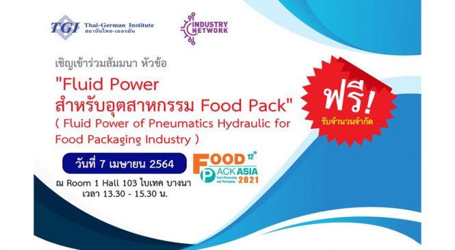 Fluid Power สำหรับอุตสาหกรรม Food Pack 7 เม.ย นี้