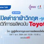 FTPI Exclusive Talk: เปิดตำราฝ่าวิกฤตด้วยวิถีการผลิตฉบับ TOYOTA