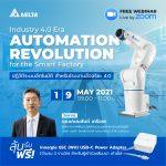 อัพเดทข้อมูลการผลิตยุคใหม่ไปกับสัมมนาออนไลน์ 'Industry 4.0 Era Automation Revolution for the Smart Factory : ปฏิวัติระบบอัตโนมัติ สำหรับโรงงานอัจฉริยะ 4.0'