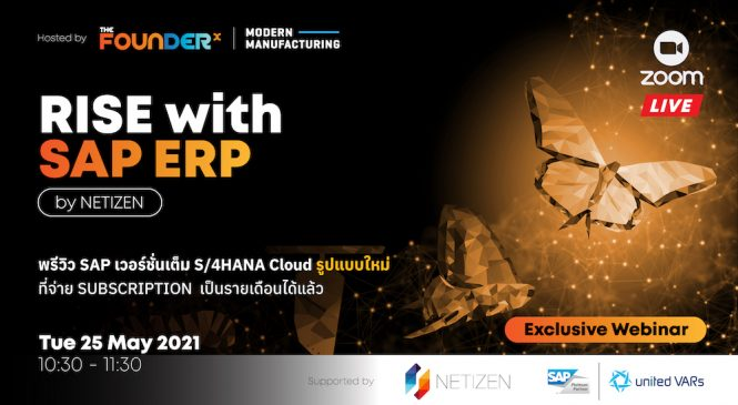 Free Webinar! RISE with SAP ERP   พรีวิว SAP เวอร์ชั่นใหญ่ที่สุดอย่าง S/4HANA Cloud