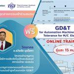 หลักสูตร GD&T for Automation Machine-Function Tolerance for M/C  Elements
