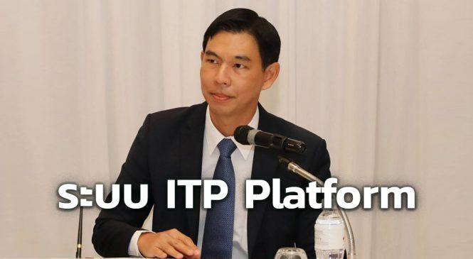 กนอ.นำร่อง 4 บริษัท ทดสอบ ระบบ ITP Platform