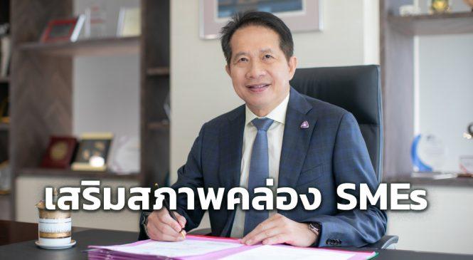 ส.อ.ท.จับมือผู้ประกอบการรายใหญ่เสริมสภาพคล่อง SMEs