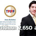 TPIPP โชว์ผลงาน ไตรมาสแรก รายได้แตะ 2,650 ล้านบาท