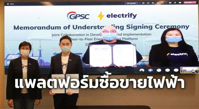 GPSC- Electrify พัฒนาแพลตฟอร์ม ซื้อขายไฟฟ้า
