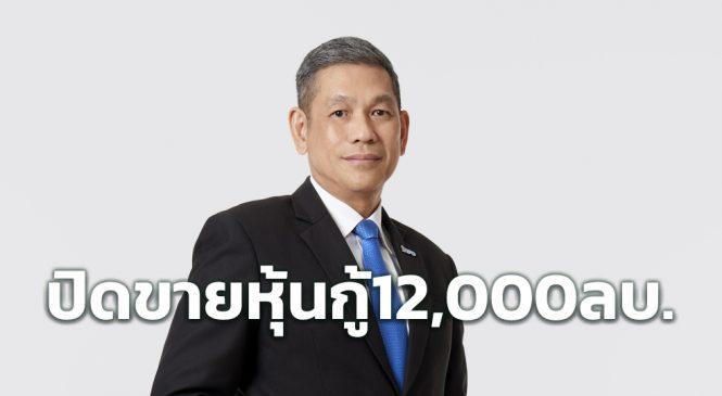 IRPC ปิดการขายหุ้นกู้ 12,000 ล้านบาท สำเร็จตามเป้า