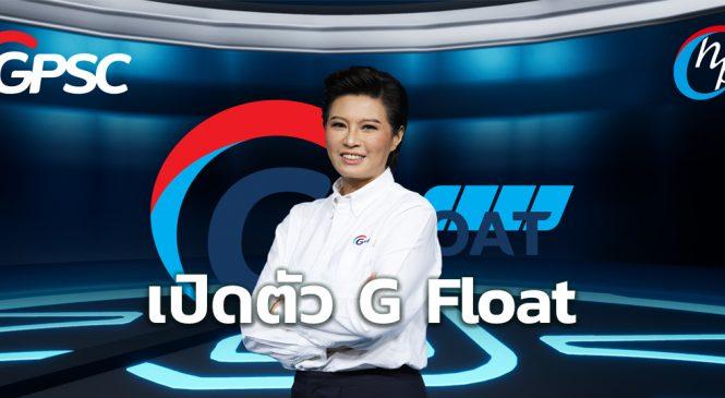 GPSC เปิดตัวผลิตภัณฑ์ G Float นวัตกรรมทุ่นโซลาร์ลอยน้ำ