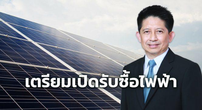 กกพ. เปิดรับซื้อ Solar กลุ่ม โรงเรียน 1 มิ.ย.นี้