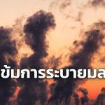 """""""สุริยะ"""" สั่ง กรอ. คุมเข้มการระบายมลพิษโรงงานอุตสาหกรรม"""