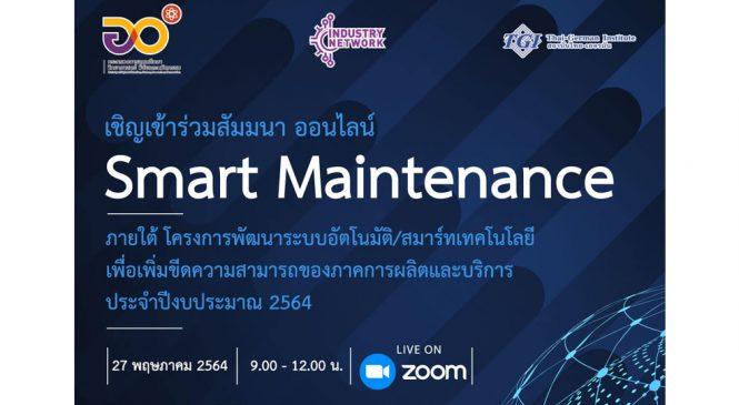ขอเชิญเข้าร่วมสัมมนาออนไลน์ Smart Maintenance