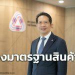 สินค้าปูนซีเมนต์ร่วมรับรอง Made in Thailand