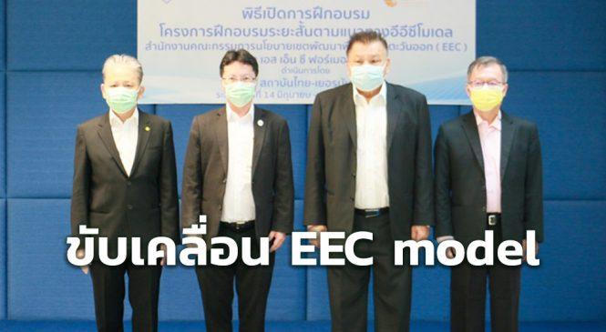 อีอีซี จับมือ พันธมิตร ขับเคลื่อน EEC model