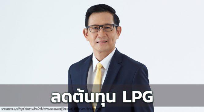 ปตท. ขยายเวลาลดต้นทุน LPG ผู้มีรายได้น้อย