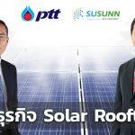 ปตท. จับมือ เอสซีจี เซรามิกส์ ศึกษาธุรกิจ Solar Rooftop