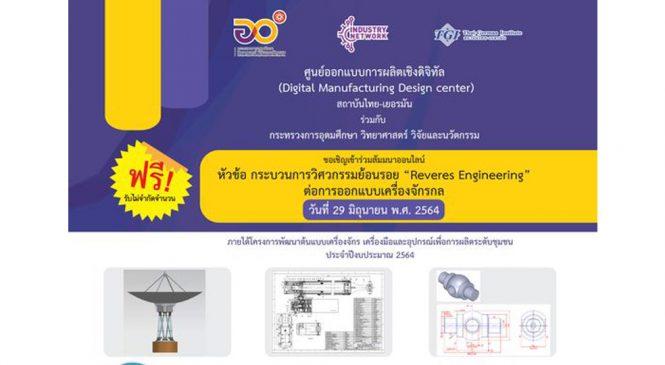 """กระบวนการวิศวกรรมย้อนรอย """"Reveres Engineering"""" ต่อการออกแบบเครื่องจักรกล"""