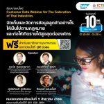 สัมมนาออนไลน์ Customer Data Webinar for Federation of Thai Industries