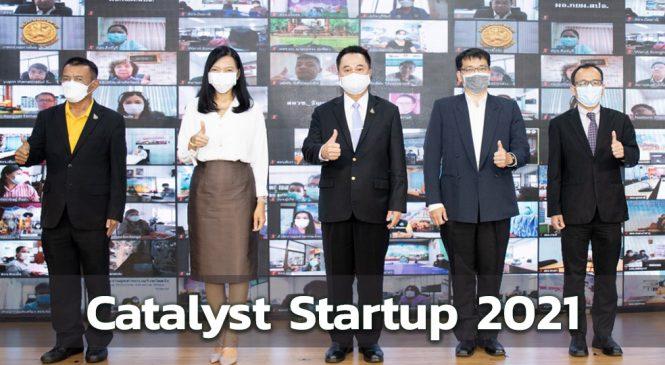 กระทรวงอุตสาหกรรม ผนึกกำลังภาครัฐและภาคเอกชน เปิดงานประกวดนวัตกรรม Catalyst Startup 2021