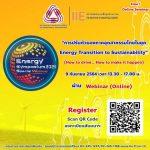 Energy Symposium 2021 - Special Webinar