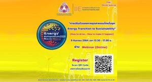 Energy Symposium 2021