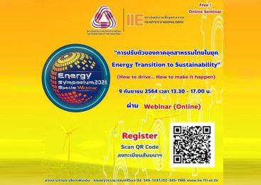 Energy Symposium 2021 – Special Webinar