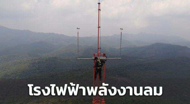 การไฟฟ้าเวียดนาม – IEAD ซื้อขายไฟฟ้าพลังงานลม