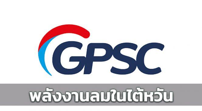 GPSC เข้าถือหุ้น 25% พลังงานลมในไต้หวัน