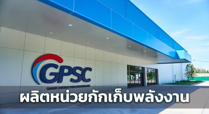 GPSC คิกออฟ โรงงานผลิตหน่วยกักเก็บพลังงาน