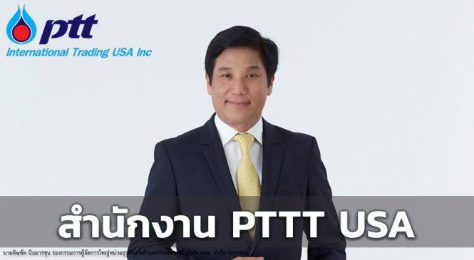 ปตท. เดินหน้าเปิดสำนักงาน PTTT USA