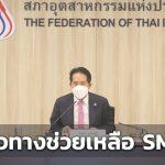 ภาคเอกชน เสนอ นายกฯ ช่วยเหลือ SMEs เพิ่มเติม 4 แนวทาง