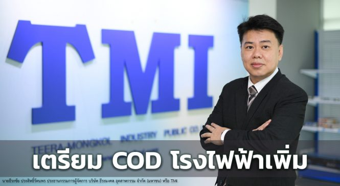 TMI ครึ่งปีหลังสดใส จ่อ COD โรงไฟฟ้าเพิ่ม