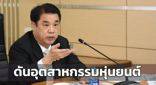 ก.อุตฯ ดันอุตสาหกรรมหุ่นยนต์ตั้งเป้าไทยเป็นผู้นำในอาเซียน