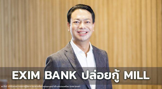 EXIM BANK ปล่อยกู้ บริษัท MILL พัฒนาอุตฯเหล็กในเมียนมา
