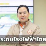 CKPower แจง พายุ เจิมปากา ไม่กระทบ โรงไฟฟ้า ไซยะบุรี