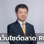 กฟผ. เปิด 3 เว็บไซต์ตลาด REC หนุนธุรกิจส่งเสริมพลังงานสีเขียว