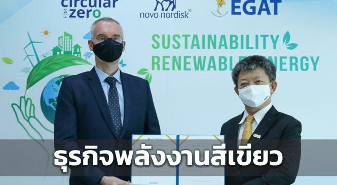 กฟผ. เดินหน้าเต็มส่งเสริมตลาดธุรกิจพลังงานสีเขียว