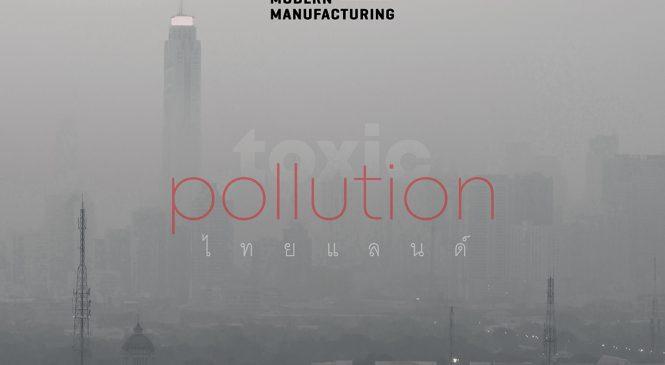 ไทยติดหนึ่งใน 10 ประเทศปัญหาสภาพแวดล้อมและมลพิษยอดแย่