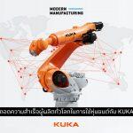 ถอดความสำเร็จผู้ผลิตทั่วโลกในการใช้หุ่นยนต์กับ KUKA!