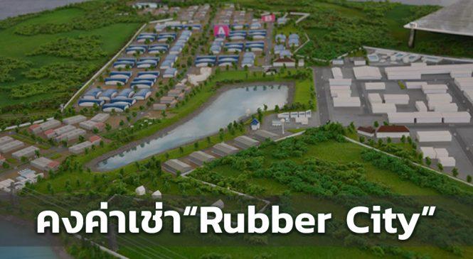 """กนอ.คงค่าเช่าที่ดินนิคมฯภาคใต้ ส่วนพื้นที่ """"Rubber City""""  1 ปี"""